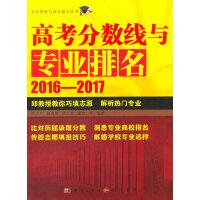 高考分数线与专业排名2016―2017