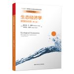 生态经济学:原理和应用(第二版)(经济科学译丛)