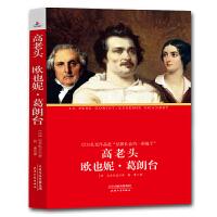 """高老头 ; 欧也妮・葛朗台(巴尔扎克的作品是""""法国社会的一面镜子"""")法文翻译大家傅雷译作代表,110周年纪念版"""