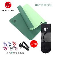 tpe瑜伽垫6mm无味环保瑜珈垫防滑初学者运动健身垫加厚瑜珈毯 6mm(初学者)