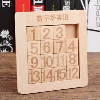 小学生智力大号拼图强大脑木制三国数字华容道玩具儿童