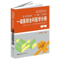 医学临床三基训练(一级医院全科医学分册上)/医院分级管理参考用书