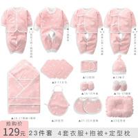 婴儿衣服套装纯棉新生儿礼盒0-3个月6春秋夏季刚出生初生宝宝用品