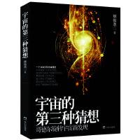 宇宙的第三种猜想 9787552912753 柳振浩 白山出版社