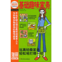 【新书店正版】基础趣味家务――瑞丽BOOK [日]主妇之友社 供稿,北京《瑞丽》杂志社 中国轻工业出版社