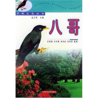 中国名鸟丛书:八哥,袁慕陶,上海科学技术出版社9787532357178