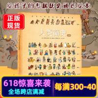 【官方正版】人类简史绘本版儿童历史百科绘本儿童漫画书籍3-6-7-9-10-12周岁小学生故事书男孩书写给孩子的图解世