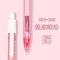 日本PILOT百乐摇摇出芯自动铅笔活动铅笔小学生写不断芯可爱少女小清新垫底辣妹HFC-20R0.5mm