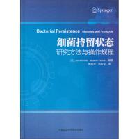 9787511633019-细菌持留状态研究方法与操作规程(ta) [比]詹Jan,Michiels,Maarten,F