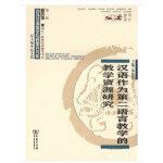 汉语作为第二语言教学的教学资源研究