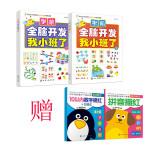 学前全脑开发3~4岁套装2册(赠描红练习册版)