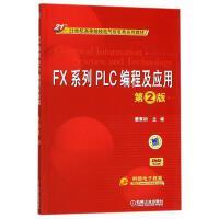 FX系列PLC编程及应用(第2版)/廖常初/21世纪高等院校电气人信息类系列教材 编者:廖常初