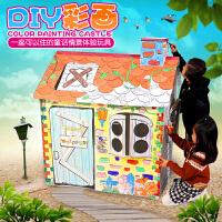 儿童玩具女孩手工创意diy小屋城堡过家家拼装房子帐篷游戏涂鸦屋