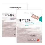 义博!珠算教程第五版+习题集 姚克贤 东北财经大学出版社 套装共2本