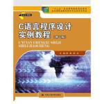 送书签~9787300199801-C语言程序设计实例教程 第2版(hu)/ 周静,郑卉 / 中国人民大学出版社
