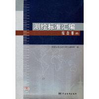 测绘标准汇编综合卷中 9787506651585 中国标准出版社 中国标准出版社第四编辑室
