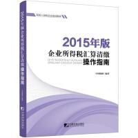 2015年版企业所得税汇算清缴操作指南