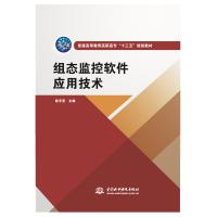 """组态监控软件应用技术(普通高等教育高职高专""""十三五""""规划教材)"""
