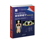 Perez和Brady放射肿瘤学原理和实践(第6版)