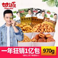 【甘源牌-蟹黄味蚕豆瓜子仁兰花豆炒米970g】坚果混合零食小吃