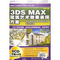 建筑艺术效果表现方案-3DSMAX9.0(6CD+手册)