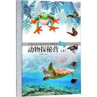中国少年儿童百科全书精读本动物探秘营.上 林崇德 主编