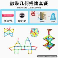 【支持�Y品卡】磁力棒�和�益智玩具磁性男孩女孩智力��意�Y物拼�b吸�F石�e木 2bx