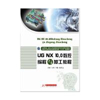 UG NX 10.0数控编程与加工教程