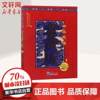 中华民俗老黄历(第3版) 气象出版社