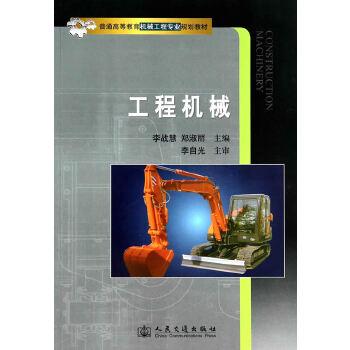 工程机械 李战慧,郑淑丽 人民交通出版社 正品保证,70%城市次日达,进入店铺更多优惠!
