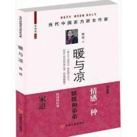 暖与凉―中国当代实力派女作家书系 9787517103516 魏微 中国言实出版社