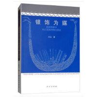 银饰为媒:旅游情境中西江苗族的物化表述