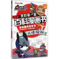 赛尔号我的第一套百科漫画书人体探秘 长江少年儿童出版社