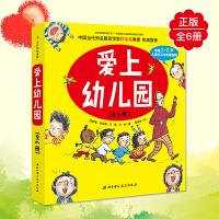《爱上幼儿园》全6册 缓解分离焦虑 给宝贝安全感 通俗易懂 3-6岁适读