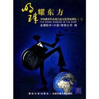 明珠耀东方 金蝶软件(中国)有限公司 北京交通大学出版社