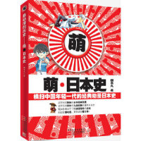 萌 日本史--横扫中国年轻一代的经典动漫日本史,樱雪丸,江苏文艺出版社9787539942711