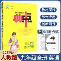 典中点九年级全一册英语人教版 2020新版附同步试卷