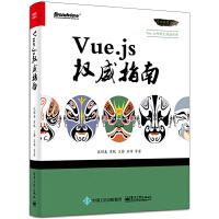 ue js指南 Vue js基本语法源码解析 vue js前端框架开发编程 Web界面前端库开发 软件开发与管理 uec