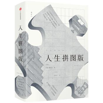 人生拼图版(pdf+txt+epub+azw3+mobi电子书在线阅读下载)
