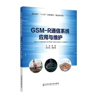 GSM-R通信系统应用与维护