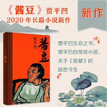 酱豆 贾平凹生命之书,2020年长篇小说新作,贾平凹自传体小说,关于《废都》的前世今生