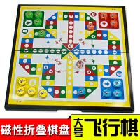 大号磁性折叠飞行棋游戏学生宿舍益智玩具六一儿童节礼物 大号磁性折叠飞行棋 均码