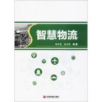 智慧物流 中国财富出版社