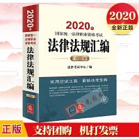 正版2020年国家统一法律职业资格考试法律法规汇编 应试版 法律出版社9787519740030