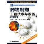 【正版全新直发】药物制剂工程技术与设备(张洪斌)(二版) 张洪斌 9787122067685 化学工业出版社