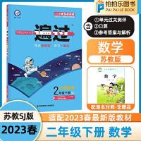 一遍过二年级下册数学 苏教版2021春新版小学练习册试卷