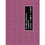 西厢记・窦娥冤・牡丹亭(国学网原版点注,黄仕忠、张燕瑾、汪龙麟点校)