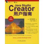 Java Studio Creator用户指南(原书第2版)