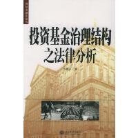 投资基金治理结构之法律分析――国际金融法论丛