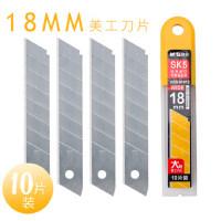 10片装金属美工刀刀片替刃大号18mm不锈钢壁纸墙纸裁纸工具刀办公